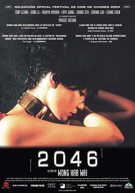 2046(国语)