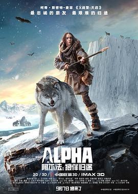 阿尔法:狼伴归途(国语)