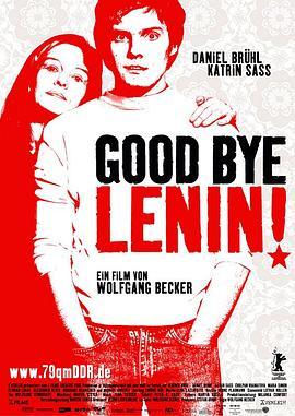 再见,列宁!