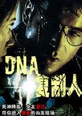 连锁奇幻档案之DNA复制人