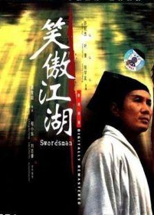 笑傲江湖(1990)