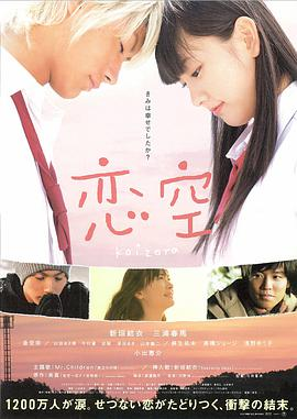 恋空2007