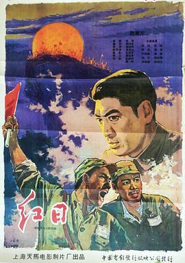 红日1963