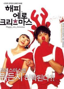 快乐圣诞2003
