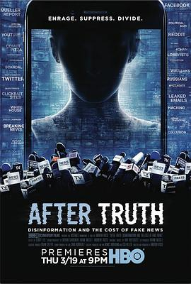 真相之后:造谣与假新闻的代价