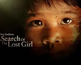 寻找消失的女孩