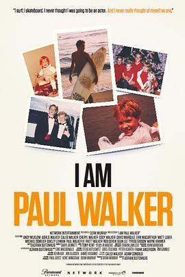 我是保罗·沃克